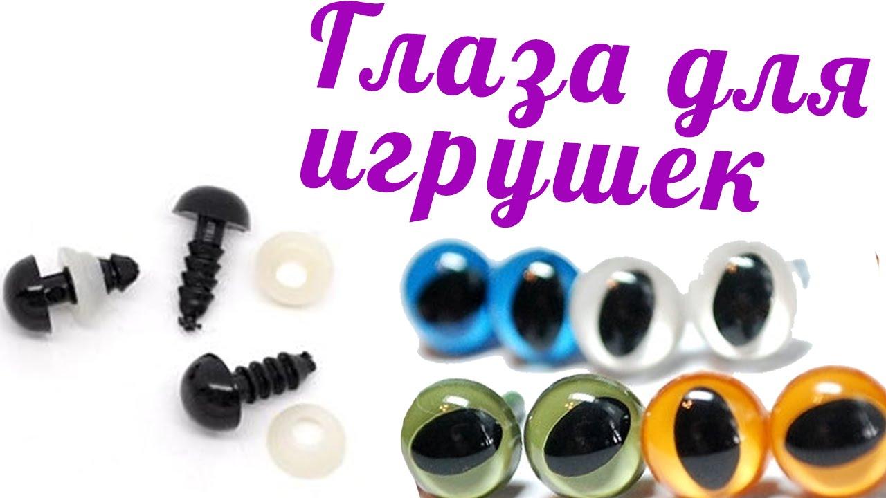глазки для амигуруми какие глаза для игрушек я использую Youtube