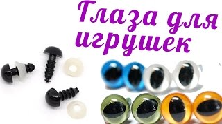 видео Выбор безопасных игрушек
