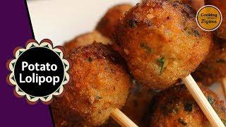 পটেটো ললিপপ ।। Potato Lollipop ।। Bangla recipe