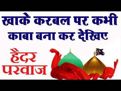 Khake Karbal Par Kabhi Kaba Bana Kar Dekhiye Haidar Parwaz Naat