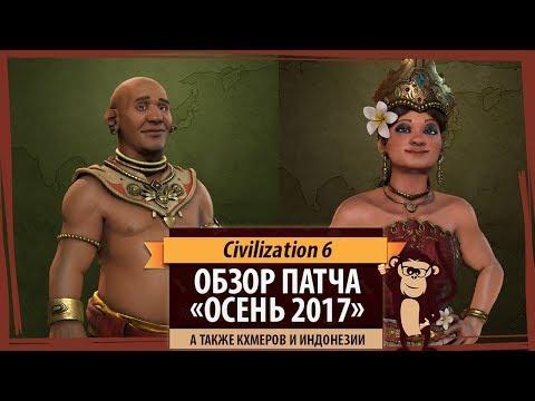 """Обзор патча к Sid Meier's Civilization VI """"Осень 2017"""", Кхмеров и Индонезии"""