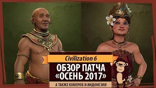 Обзор патча к Sid Meier's Civilization VI