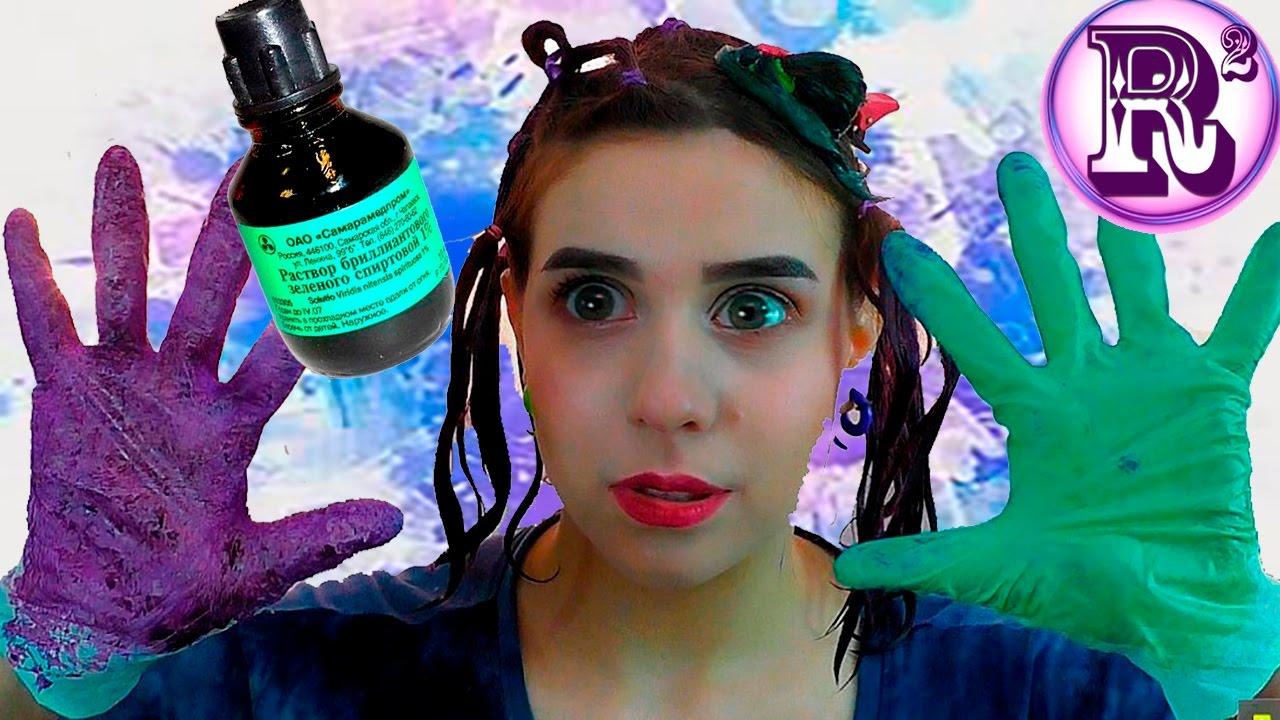 Можно ли покрасить волосы зеленкой