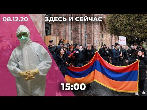 Ультиматум Пашиняну истек: митинги. Бары Петербурга против ограничений. СК про смерть Славиной