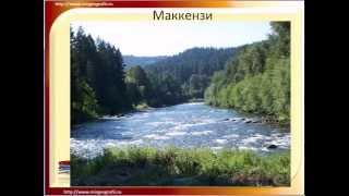видео Река Маккензи