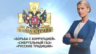 Наша страна: Борьба с коррупцией, Смертельный газ, Русские традиции