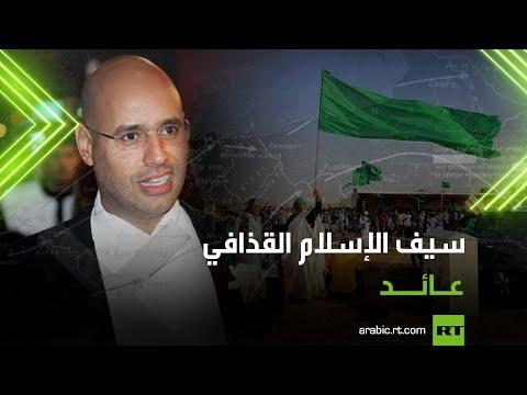 سيف الإسلام القذافي عائد!  - 19:55-2021 / 8 / 1