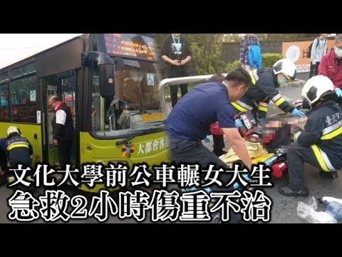 遺憾!謝政鵬女友慘遭公車輾斃 臉書貼滿甜蜜合照成追憶 | 台灣蘋果日報