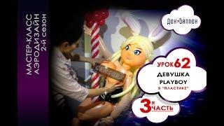 Искусство Аэродизайна. Урок №62. Часть 3. Девушка PLAYBOY из воздушных шаров