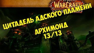Тактика на Архимонда 13/13 от Кристи/HFC Archimonde guide