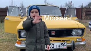 Супер авто Москвич 2137 универсал !Super Auto Moskvich2137!