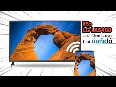 รีวิวสมาร์ททีวี LG LK5400 ทีวีที่เชื่อมต่อกับมือถือได้ ในราคาหมื่นนิดๆ - วันที่ 05 Aug 2018