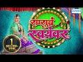 Sasucha Swayamwar - सासूचं स्वयंवर  (with Eng Subtitle) Pushkar Jog, Vishakha Subhedar,Vijay Chavhan