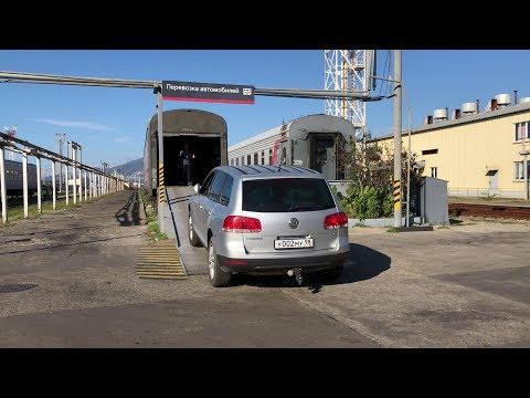 Как перевезти автомобиль из Москвы в Сочи на поезде / Автомобилевоз РЖД