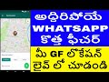WHATSAPP LATEST FEATURE   LIVE LOCATION SHARING