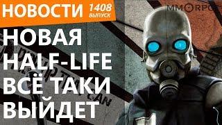 Новая Half-Life всё таки выйдет. Игроки разбегаются из Fortnite. Новости