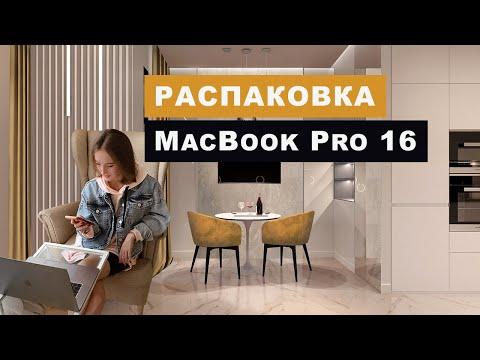Распаковка MacBook Pro 16 2019 для дизайна интерьера