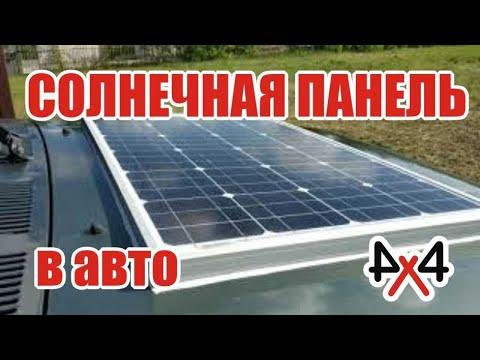Солнечная панель для автомобиля - 220 вольт в машину!?!