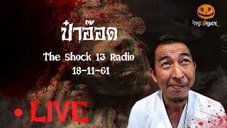 The Shock 13 Radio 18-11-61 (Official By The Shock) ป๋าอ๊อด อภิเดช