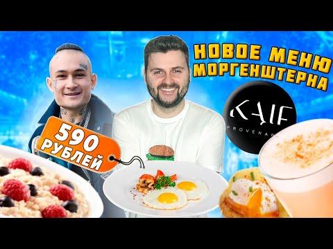 Новое ВЕСЕННЕЕ меню в ресторане Моргенштерна / Яичница за 590 рублей / Обзор Kaif Provenance