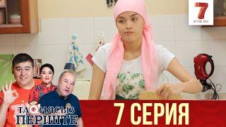 """""""Тақиясыз періште"""" 7 шығарылым (7 выпуск)"""