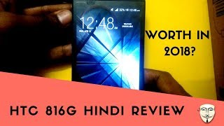 Htc 816g dual sim kitkat Hindi review worth to buy in 2018 Tech India