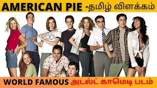 American pie explained in Tamil |தமிழ் விளக்கம்| Tamil voice over| Tamil Dubbed |English to Tamil