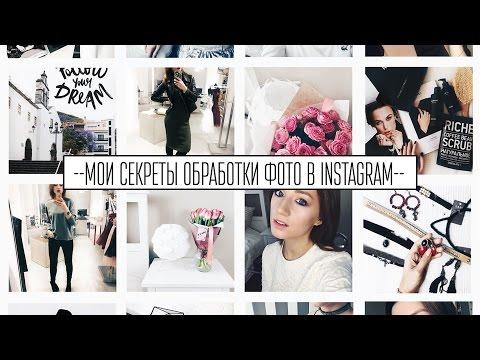 МОИ СЕКРЕТЫ ОБРАБОТКИ ФОТО в ИНСТАГРАМ | Как вести стильный профиль в Instagram