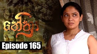 Nethra - නේත්‍රා Episode 165 | 07 - 11 - 2018 | SIYATHA TV Thumbnail