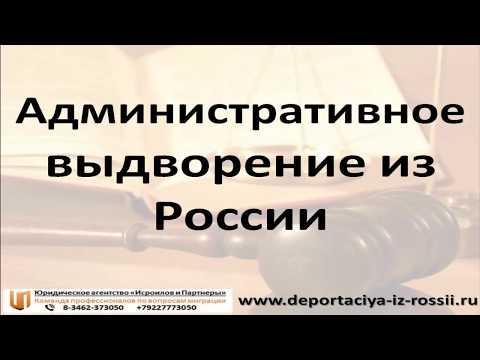 Административное выдворение из России