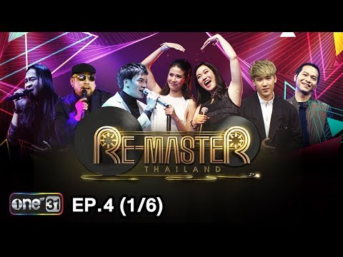 Re-Master Thailand   EP.4 (1/6)   2 ธ.ค. 60   one31