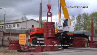 Обзор автокрана Ивановец КС 55744