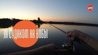 Рыбалка на воблеры вечером. Июль 2020