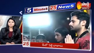 Sakshi Fast News | 5 Minutes 25 Top Headlines @ 7AM | 27th January 2020