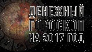 Денежный гороскоп 2017. Гороскоп финансов и карьеры