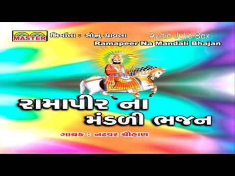 Famous Gujarati Bhajan Song New || Ramapeer Na Mandali Bhajan || Gujarati devotinal Song