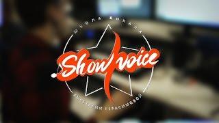 """""""SHOW VOICE""""  Видео клип на песню """"Новогодняя"""" ."""