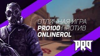 ОТЛИЧНАЯ ИГРА pro100 против onlineRol!