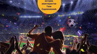 Анна и Сергей Литвиновы – Карнавал насмерть (сборник). [Аудиокнига]