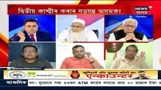 Rejaul karim Sarkar, President AAMSU...on terrorism in Assam