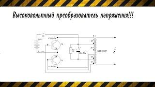 Высоковольтный преобразователь напряжения (обзор схемы преобразователя)