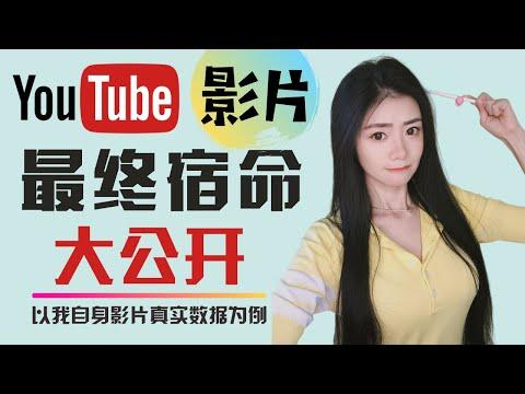 YouTube赚钱2020|YouTube影片的【最终宿命】大公开!结合「真实后台数据」揭秘打造YouTube推荐影片的全过程!#Na么赚#【独家快讯】