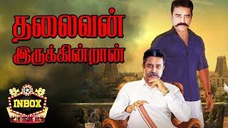 BREAKING: Is Thalaivan Irukindran title for DevarMagan 2 ?
