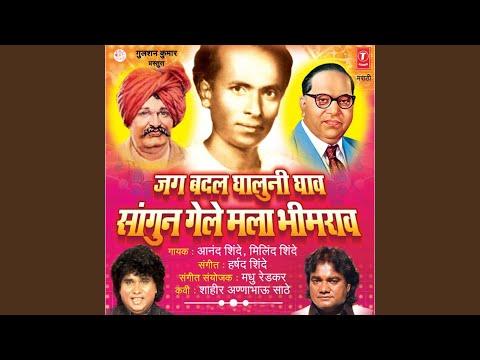 Majhi Maina Gavavar Rahili