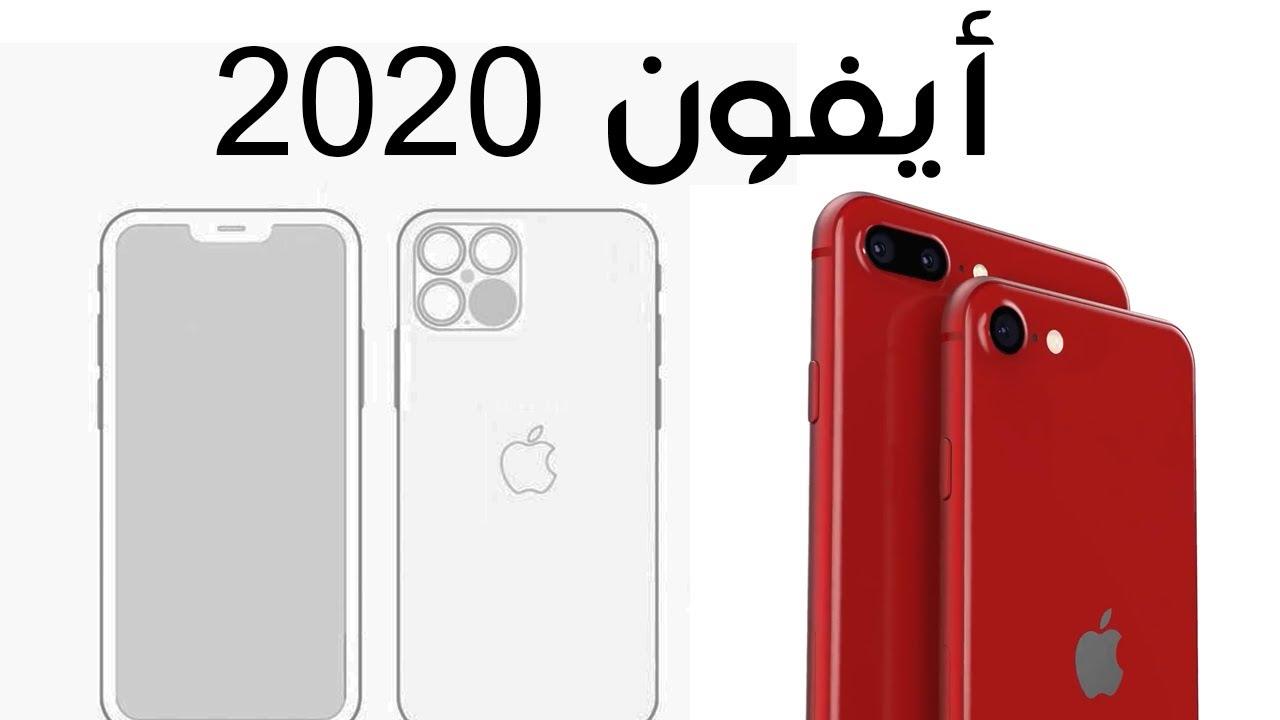 Photo of iPhone 12 & iPhone se 2020 | مواصفات ايفون 12 وايفون 9 – ايفون
