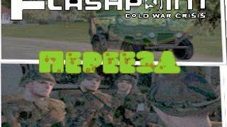Операция FlashPoint холодная война - 1985 Новый Кризис - 4 серия - Переезд