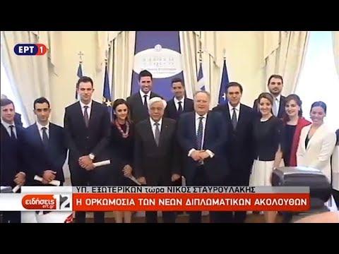 ΠτΔ Προκόπης Παυλόπουλος «Η Ελλάδα ανήκει στην μεγάλη ευρωπαϊκή οικογένεια»  ΕΡΤ WebTV