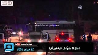 مصر العربية | اعتقال 14 مشتبهًا على خلفية تفجير أنقرة