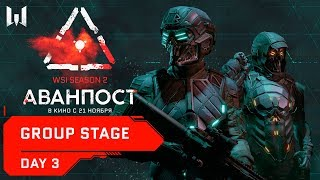 WSI Season 2. Аванпост: Group Stage. Day 3