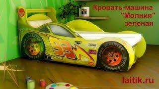 Кровать-машина Молния - детская мебель интернет-магазин Лайтик(, 2015-03-02T16:09:13.000Z)